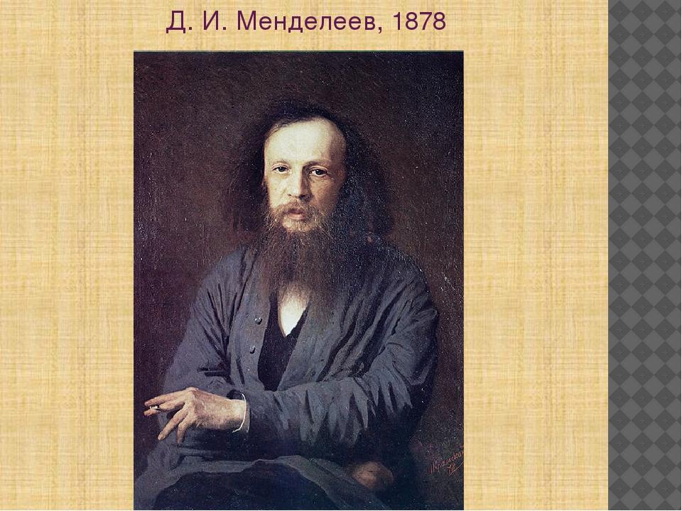 Д. И. Менделеев,1878