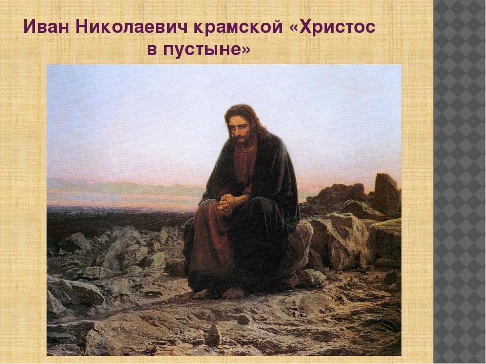 Иван Николаевич крамской «Христос в пустыне»