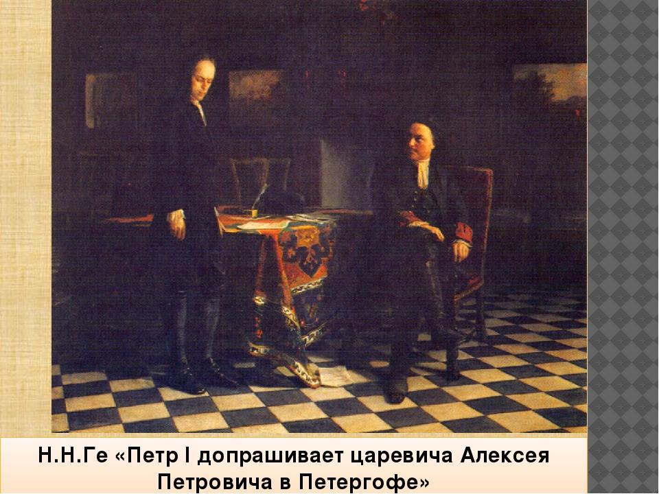 Н.Н.Ге «Петр I допрашивает царевича Алексея Петровича в Петергофе»