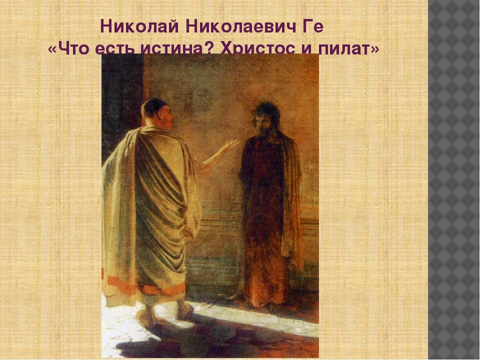 Николай Николаевич Ге «Что есть истина? Христос и пилат»