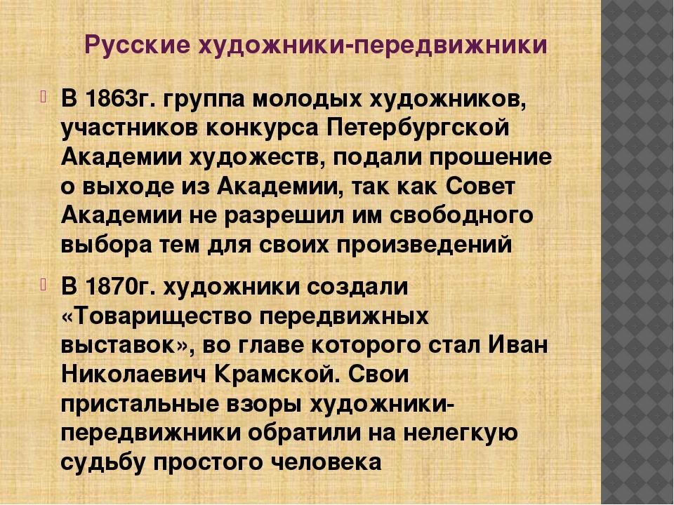 Русские художники-передвижники В 1863г. группа молодых художников, участников...