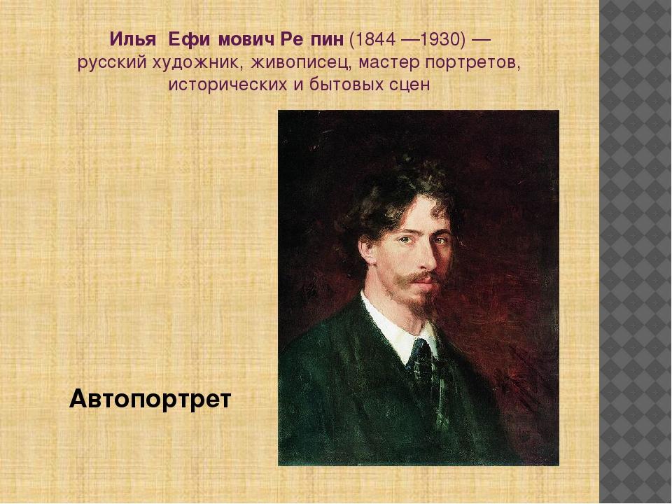 Илья́ Ефи́мович Ре́пин(1844—1930)— русскийхудожник,живописец, мастерпор...