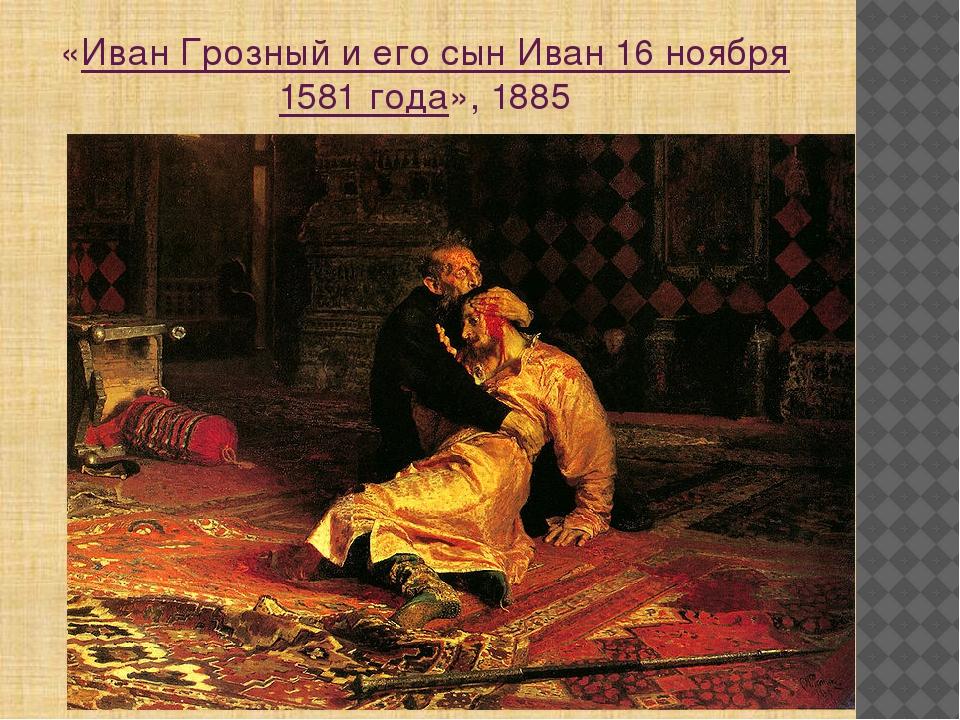 «Иван Грозный и его сын Иван 16 ноября 1581 года», 1885
