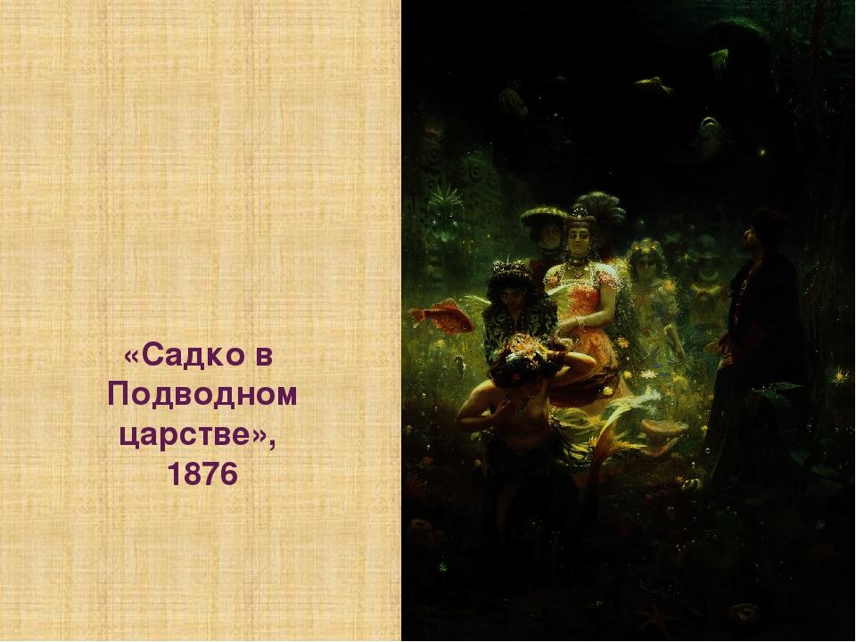 «Садков Подводном царстве», 1876