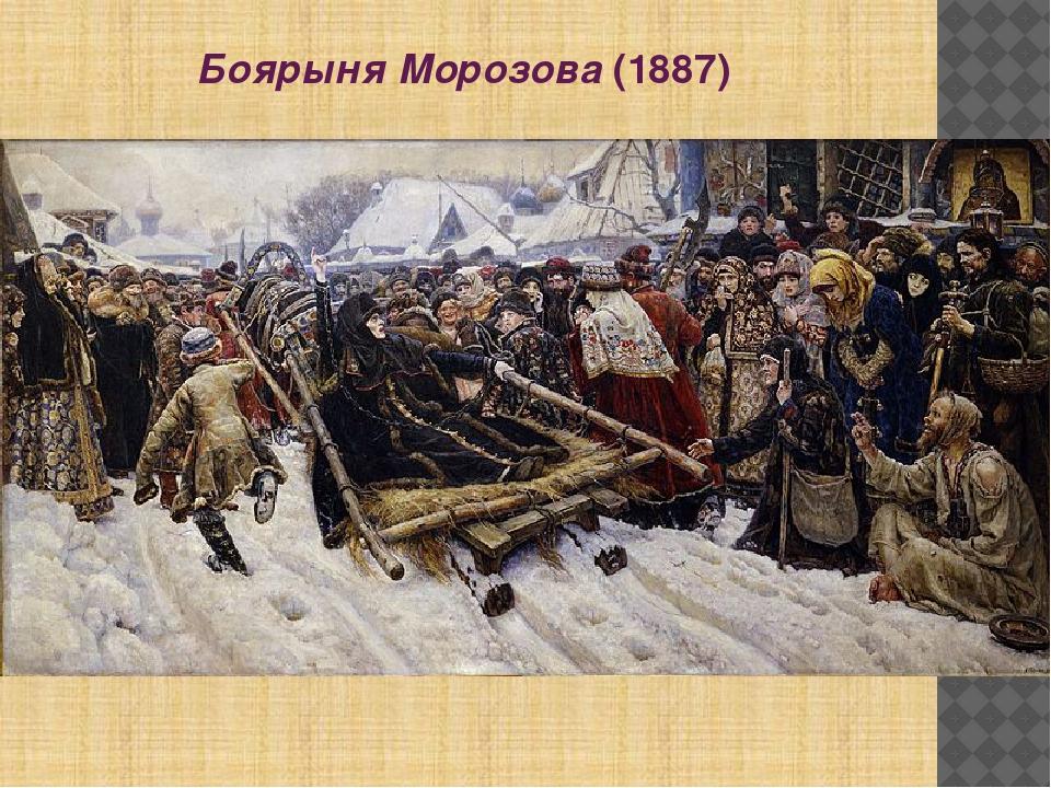 Боярыня Морозова(1887)