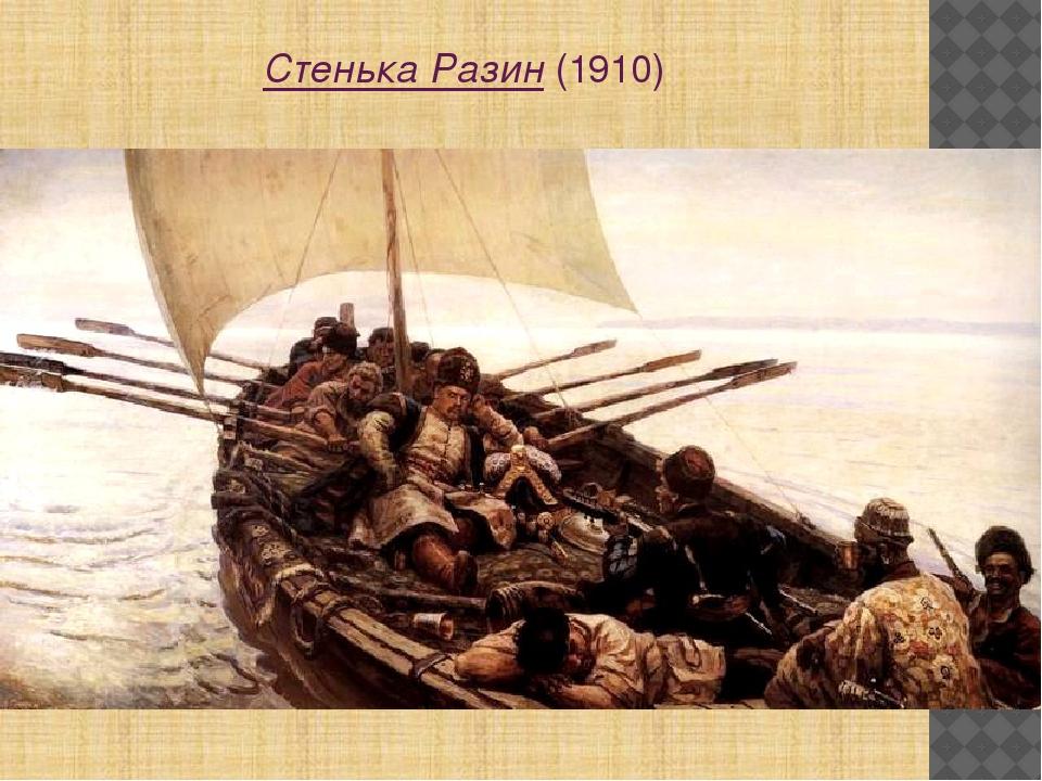 Стенька Разин(1910)