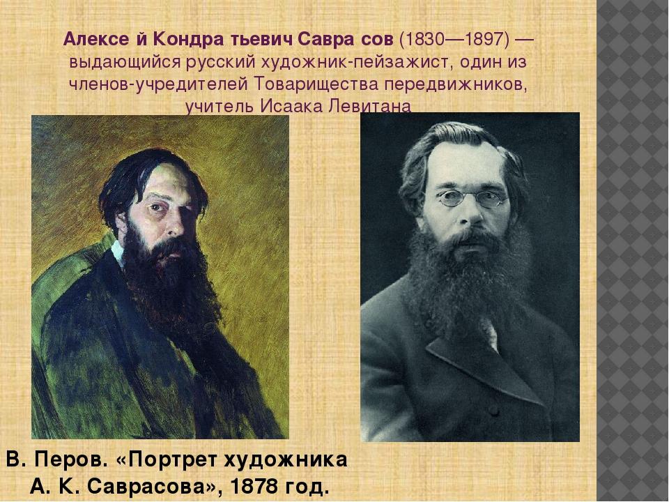 Алексе́й Кондра́тьевич Савра́сов(1830—1897)— выдающийсярусский художник-пе...