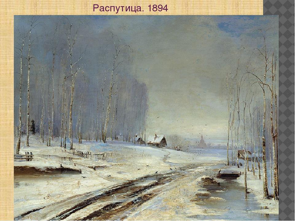 Распутица.1894