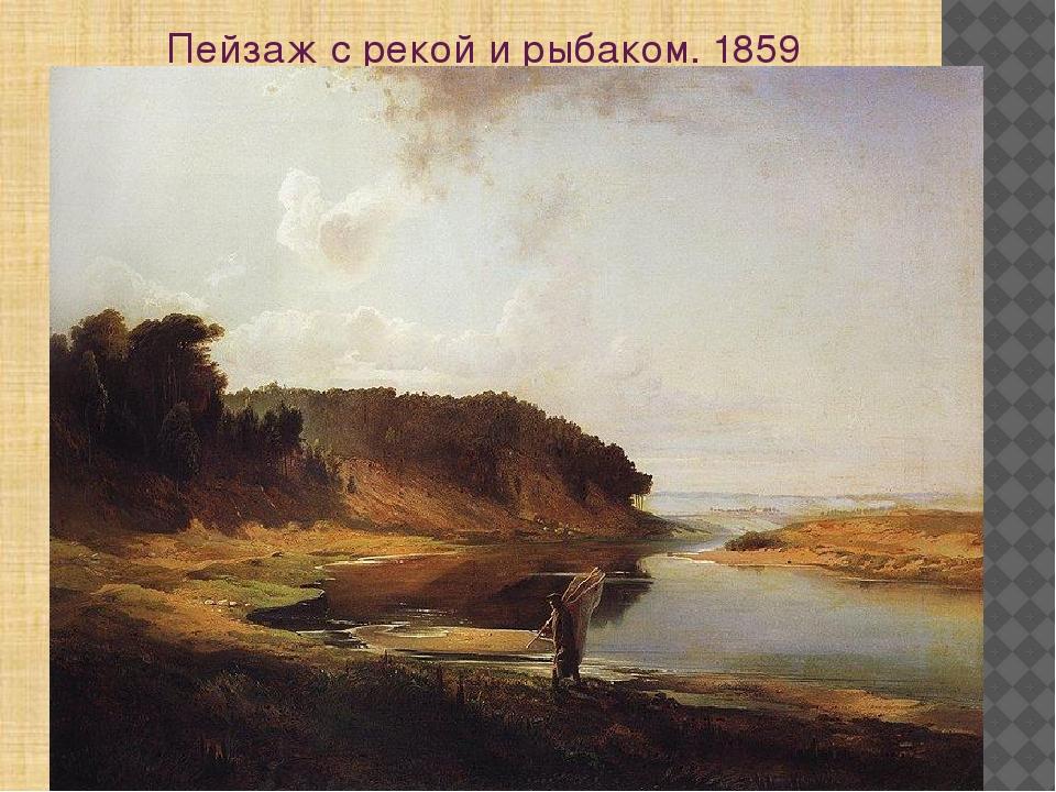 Пейзаж с рекой и рыбаком.1859