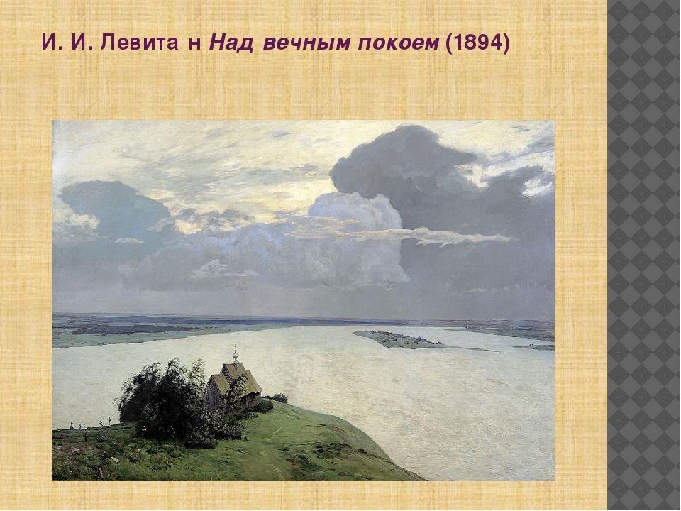 И. И. Левита́нНад вечным покоем(1894)
