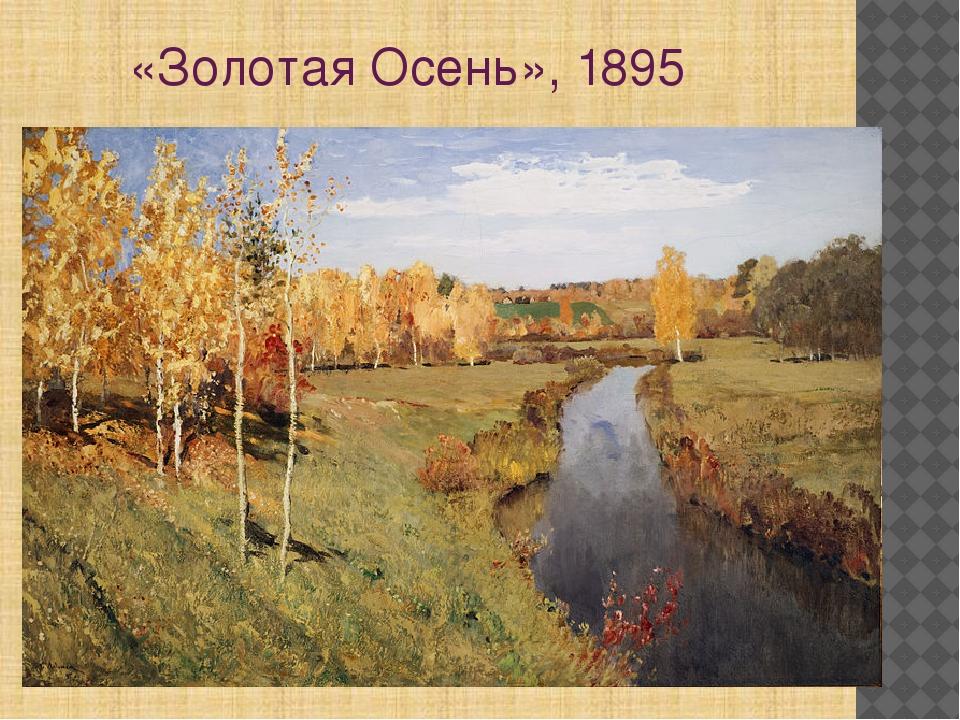 «Золотая Осень», 1895