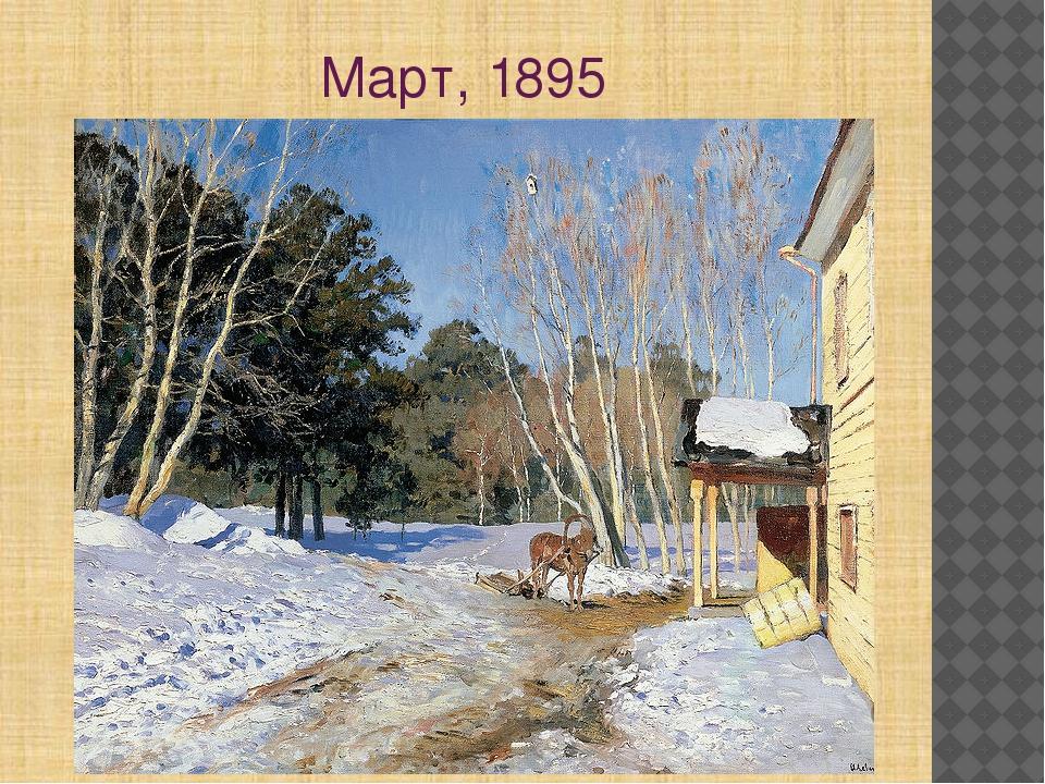 Март, 1895