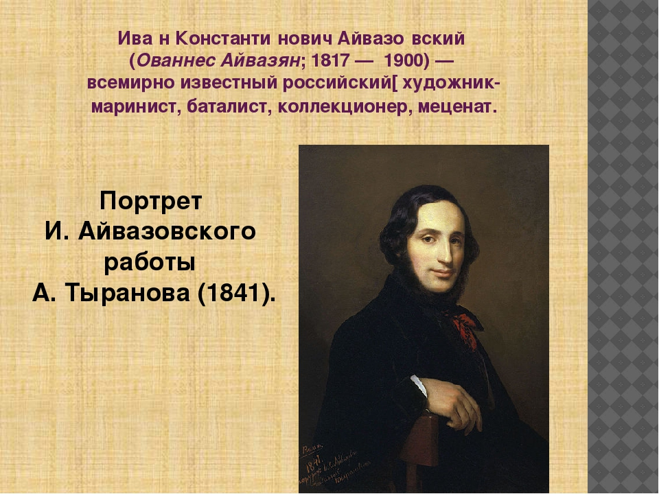 Ива́н Константи́нович Айвазо́вский (Ованнес Айвазян;1817—1900)— всемирн...