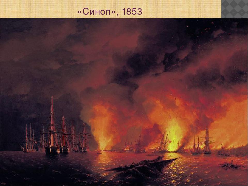 «Синоп»,1853