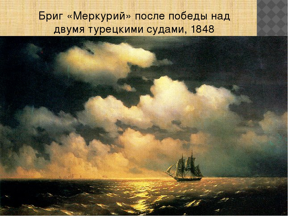 Бриг «Меркурий»после победы над двумя турецкими судами,1848