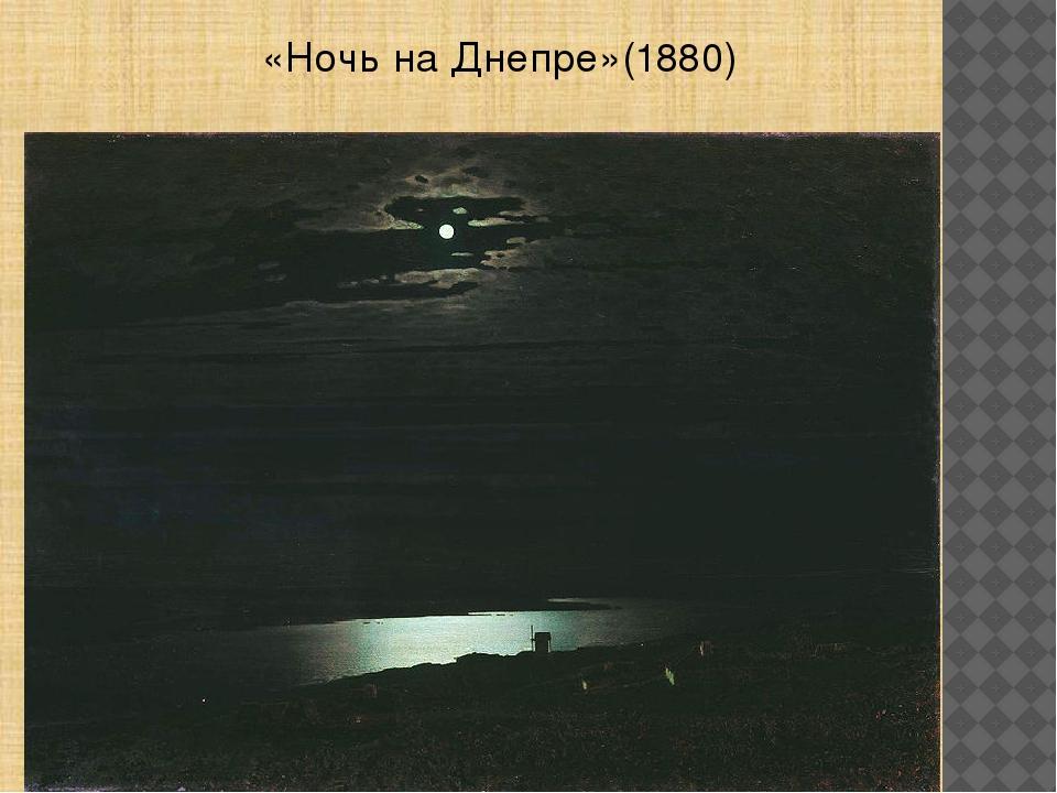 «Ночь на Днепре»(1880)