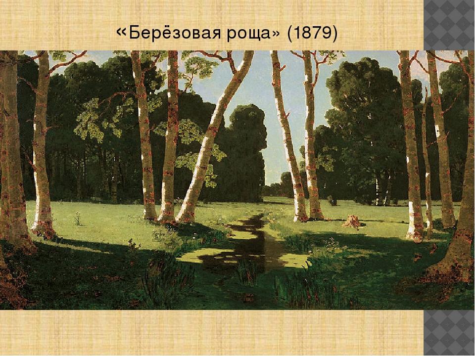 «Берёзовая роща» (1879)