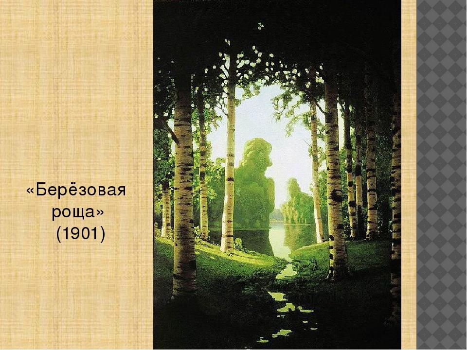«Берёзовая роща» (1901)
