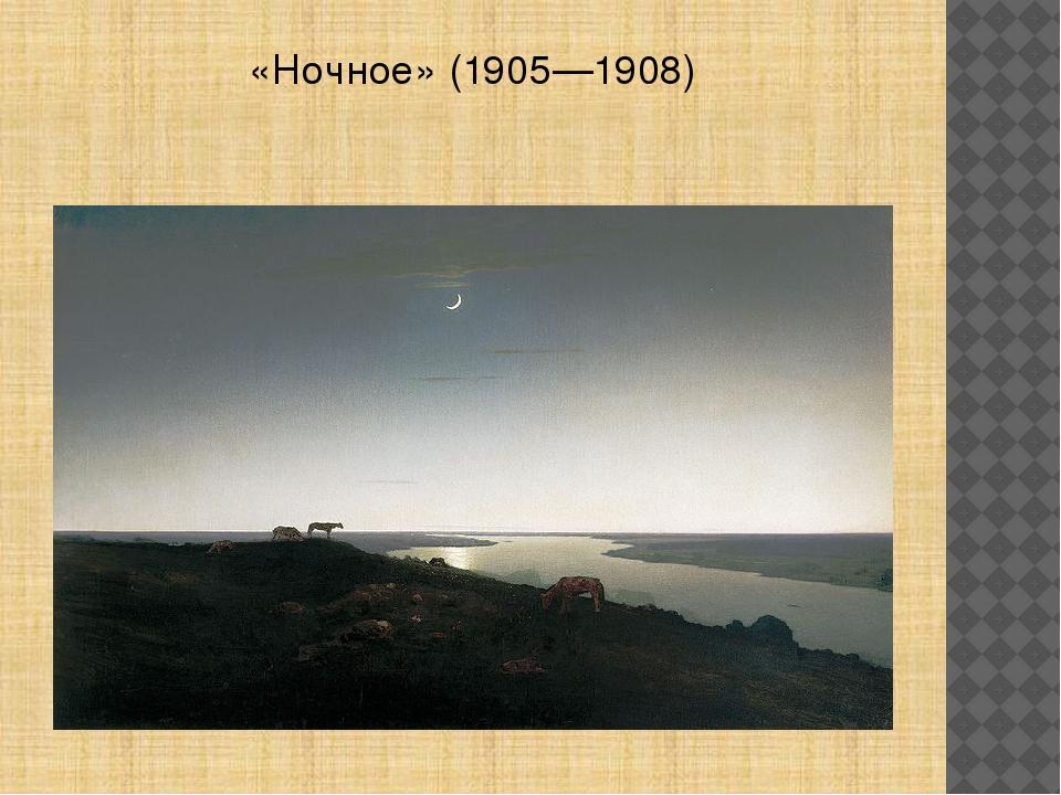 «Ночное» (1905—1908)