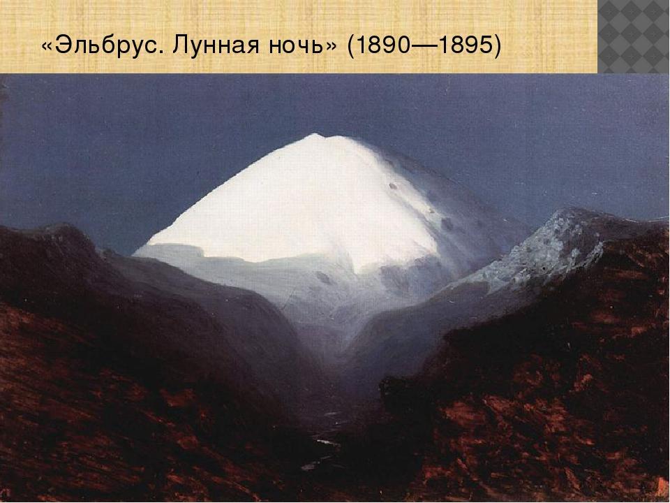 «Эльбрус. Лунная ночь» (1890—1895)