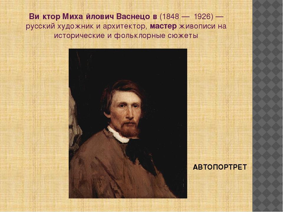 Ви́ктор Миха́йлович Васнецо́в(1848—1926)— русский художник и архитектор,...