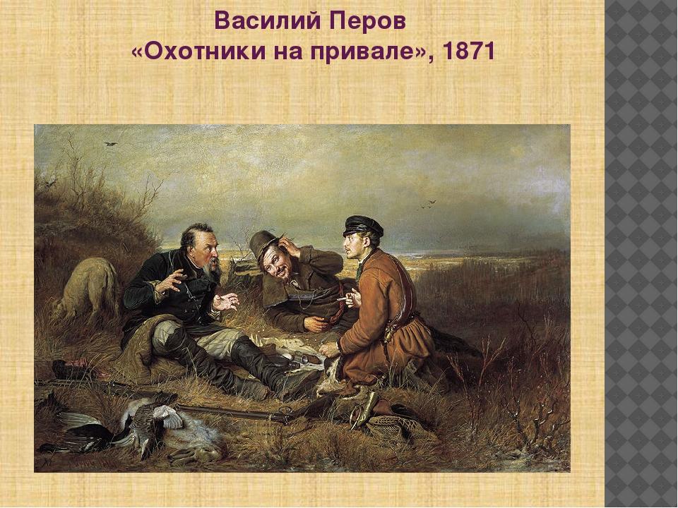Василий Перов «Охотники на привале»,1871