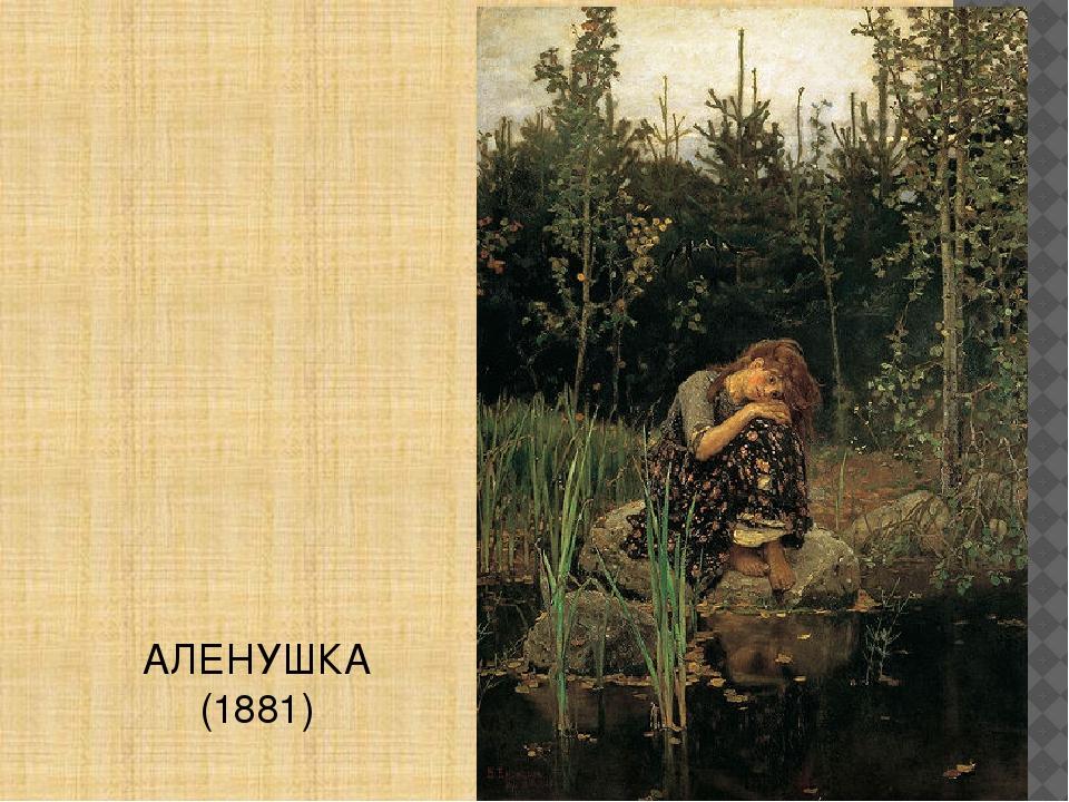 АЛЕНУШКА (1881)