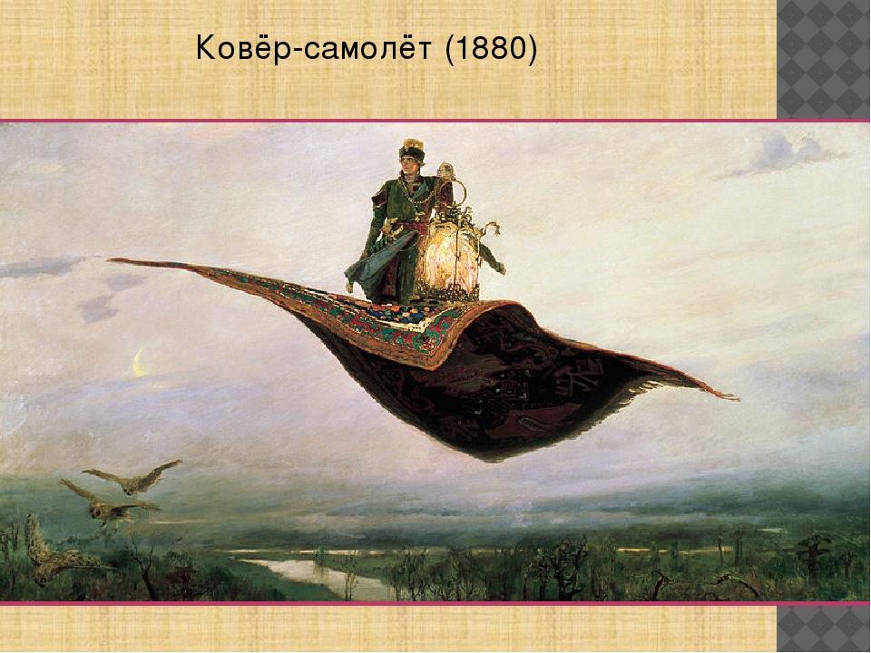 Ковёр-самолёт(1880)