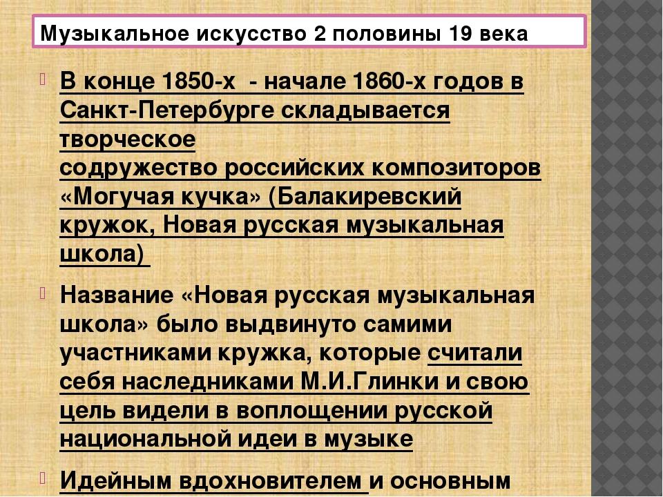 Музыкальное искусство 2 половины 19 века В конце1850-х - начале1860-хгодо...