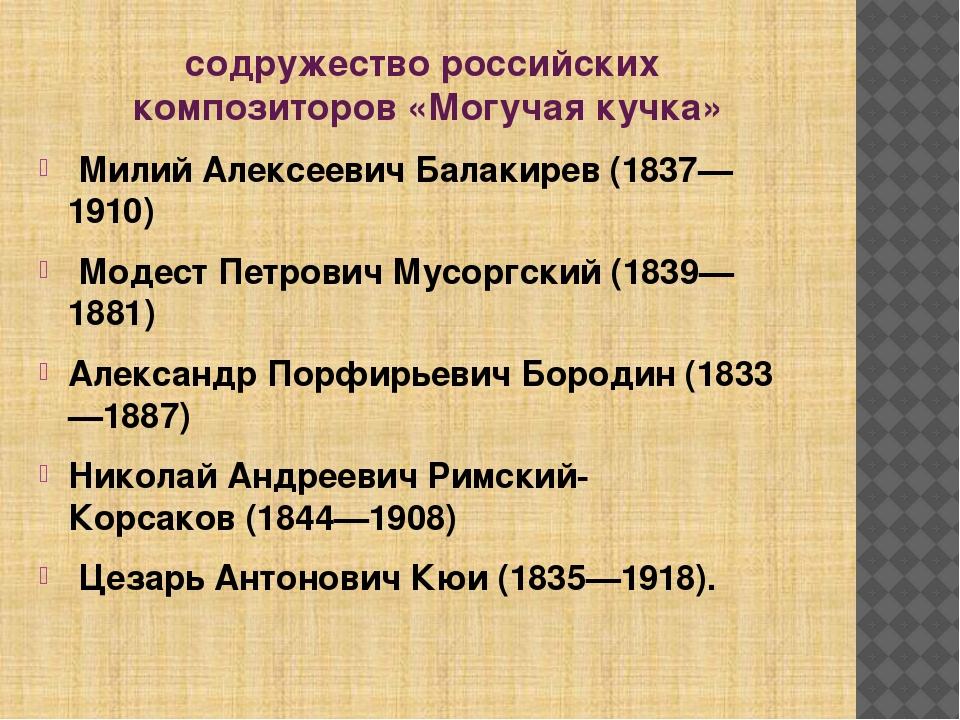 содружествороссийских композиторов «Могучая кучка» Милий Алексеевич Балаки...