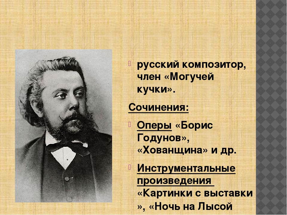 Модест Петрович Мусоргский (1839—1881) русский композитор, член«Могучей к...