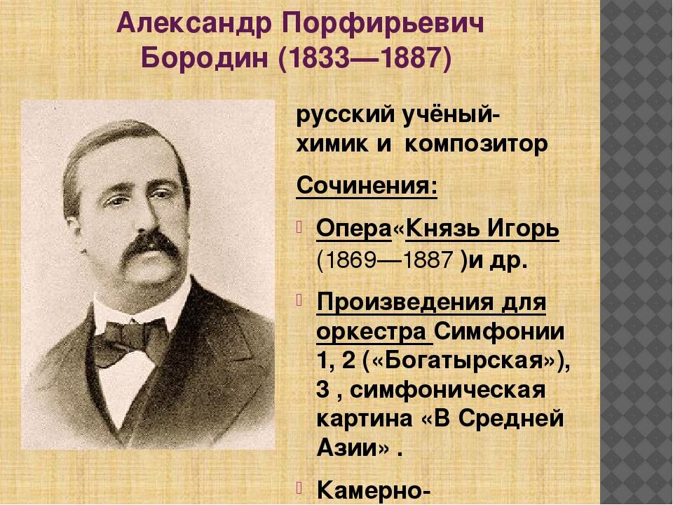 Александр Порфирьевич Бородин(1833—1887) русский учёный-химики композитор...