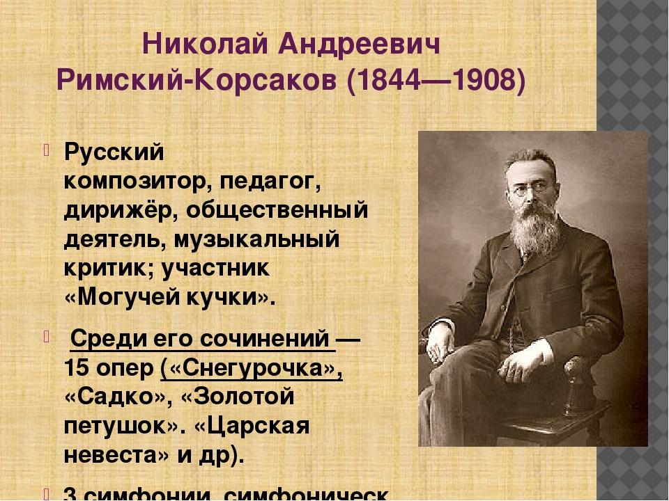 Николай Андреевич Римский-Корсаков(1844—1908) Русский композитор,педагог,...
