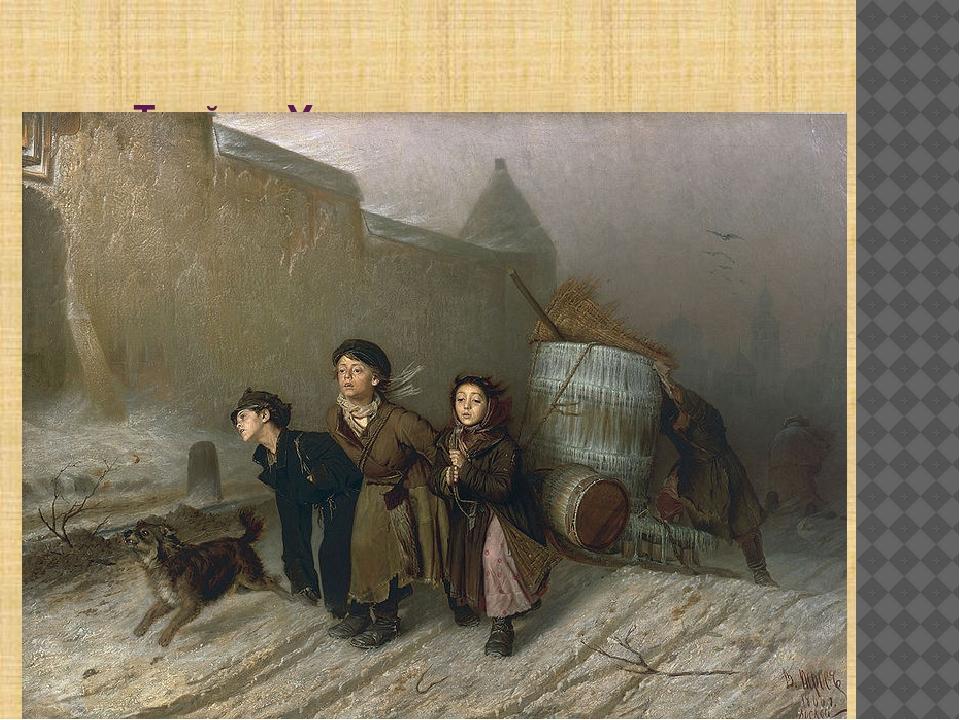 «Тройка. Ученики мастеровые везут воду», 1866