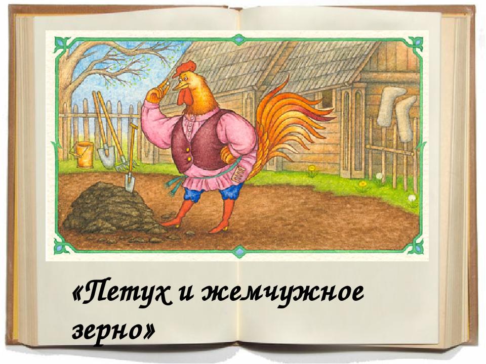 Картинки к басни петух и жемчужное зерно