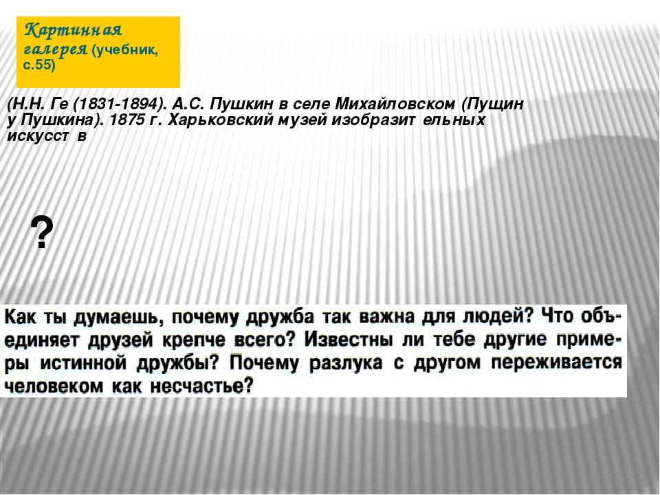 Картинная галерея (учебник, с.55) (Н.Н. Ге (1831-1894). А.С. Пушкин в селе Ми...
