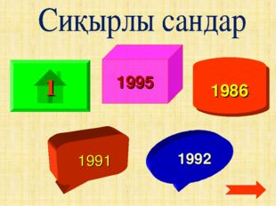 1 1995 1986 1991 1992