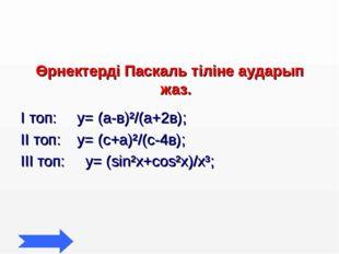 Өрнектерді Паскаль тіліне аударып жаз. І топ: y= (а-в)²/(а+2в); ІІ топ: y= (с
