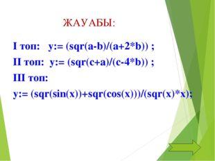 ЖАУАБЫ: І топ: y:= (sqr(a-b)/(a+2*b)) ; ІІ топ: y:= (sqr(c+a)/(c-4*b)) ; ІІІ