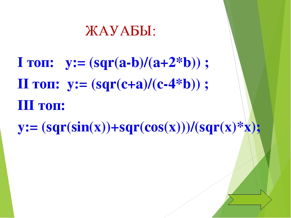ЖАУАБЫ: І топ: y:= (sqr(a-b)/(a+2*b)) ; ІІ топ: y:= (sqr(c+a)/(c-4*b)) ; ІІІ...