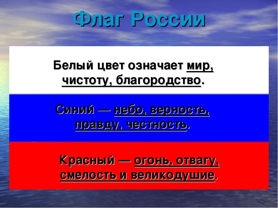 итог картинки значение флага россии хорошо