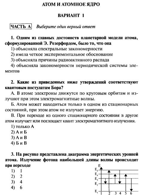 Контрольная 13 11 класспо физике