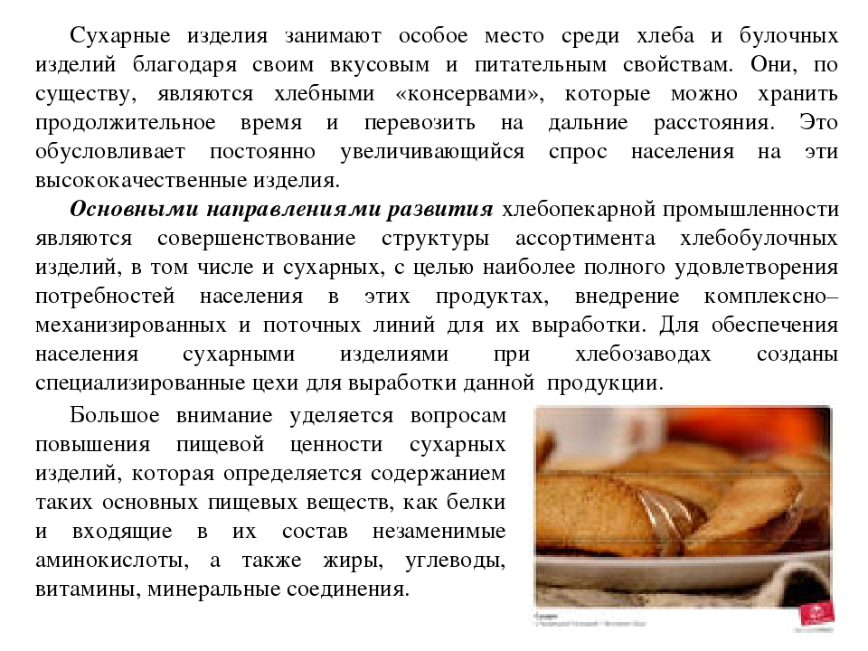 Сухарные изделия занимают особое место среди хлеба и булочных изделий благода...
