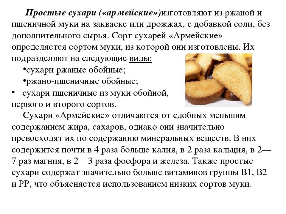 Простые сухари («армейские»)изготовляют из ржаной и пшеничной муки на заквас...