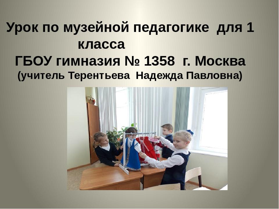 Урок по музейной педагогике для 1 класса ГБОУ гимназия № 1358 г. Москва (учит...