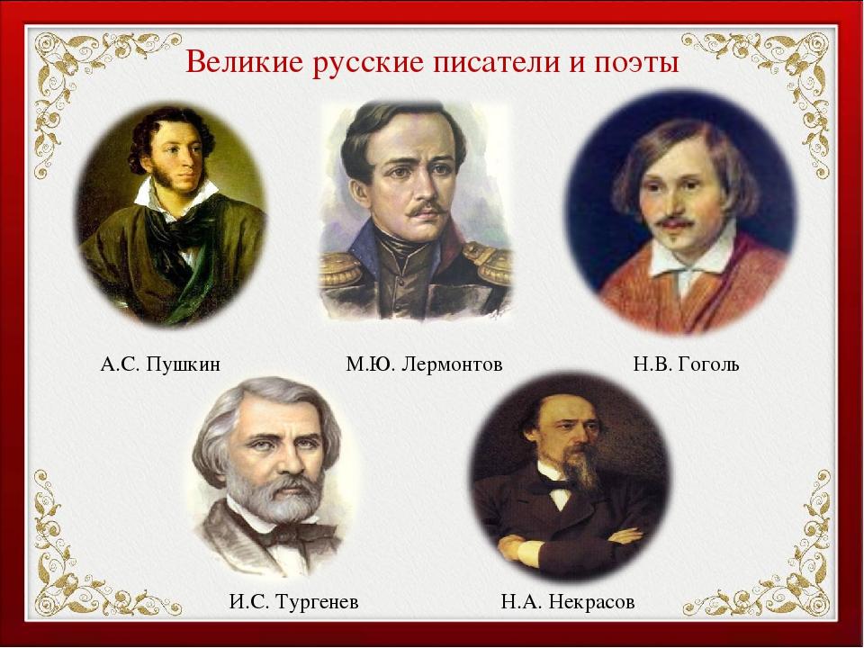 картинки русские поэты и писатели снежной крупы
