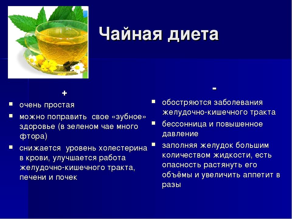 Жидкая диета на чае 7 дней