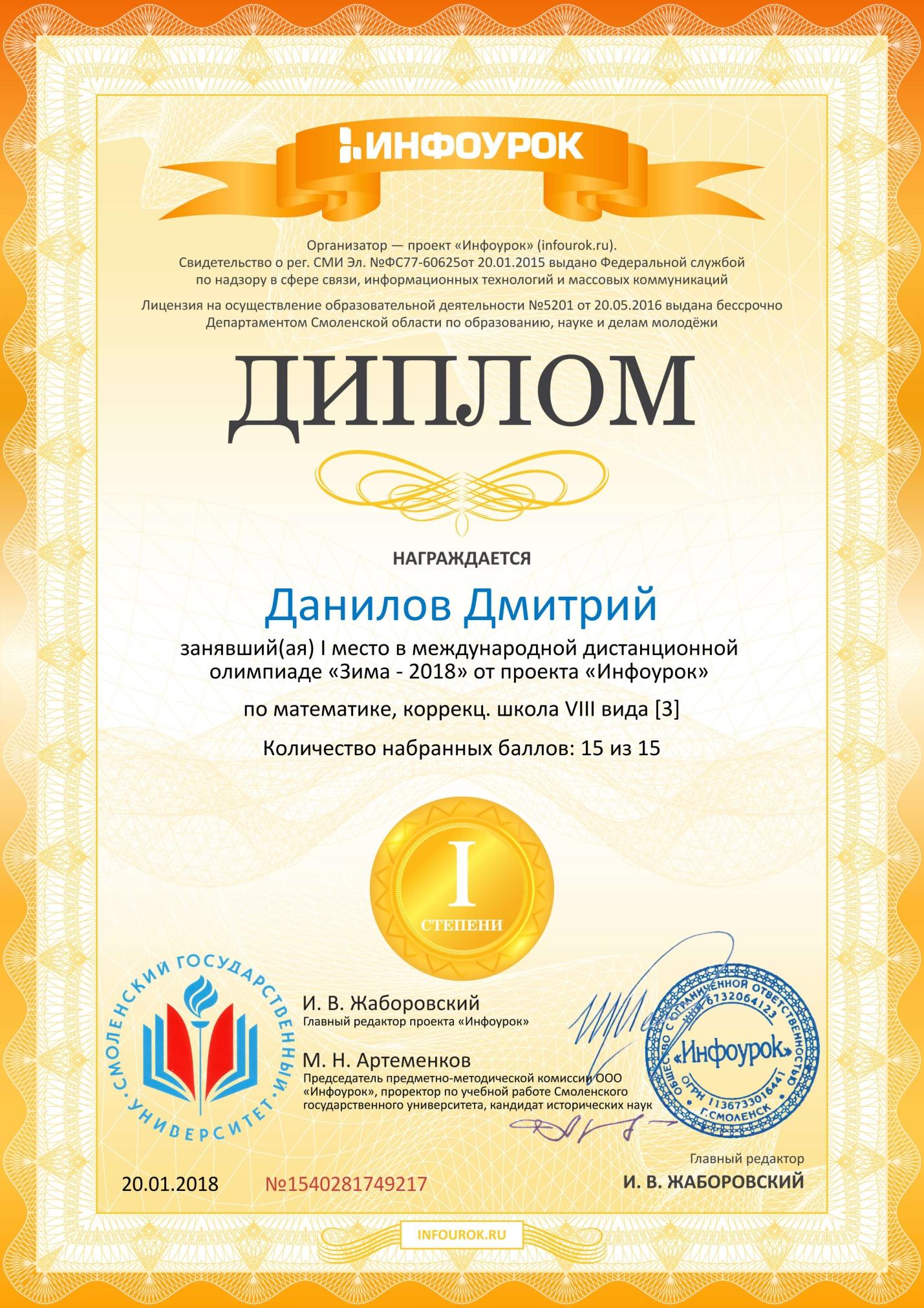 Дипломы участников международной олимпиады Зима по  hello html 47f94080 jpg