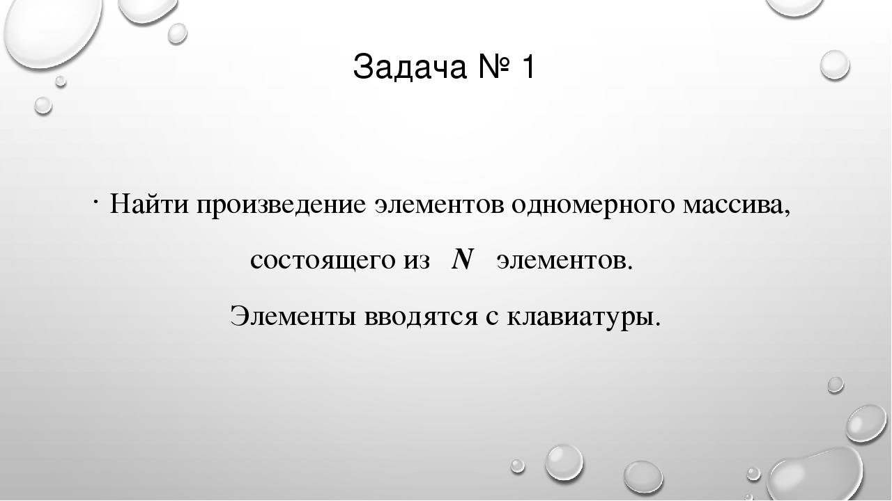 Решение задача 1 решение одномерного массива задачи решаемые этикой