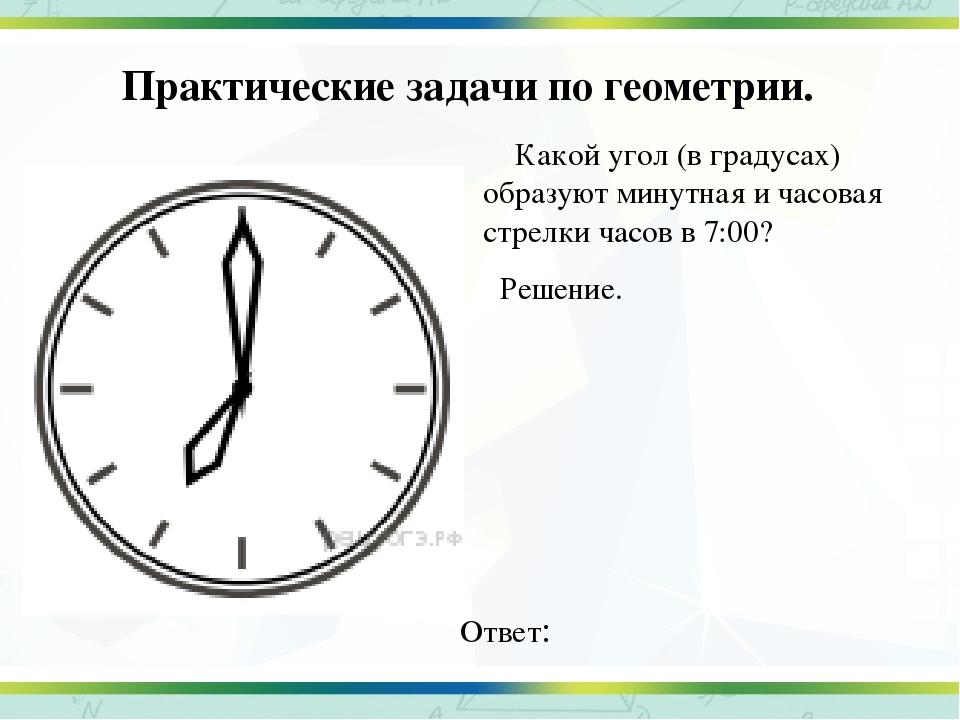 Задачи с решением с часами онлайн бесплатная помощь студенту